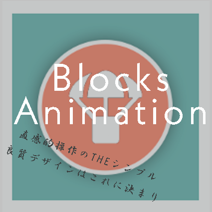 WebCreater冨岡司が紹介するBlocks Animation